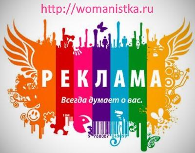 реклама на вуманистка.ру
