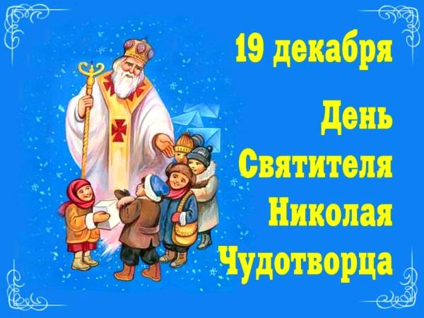 Какого числа день святого Николая