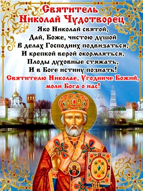 Стихи на день святого Николая