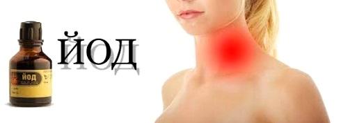 сода и йод для полоскания горла
