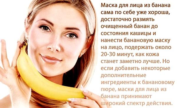 зимняя маска для лица из банана